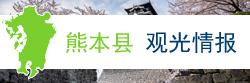 熊本县观光情报