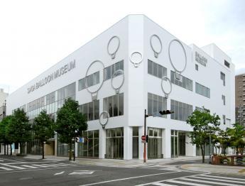 佐贺热气球博物馆
